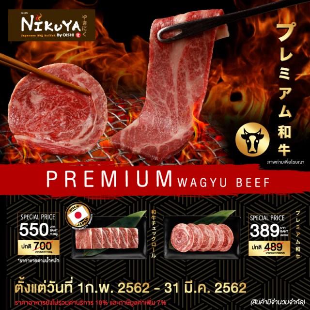 Nikuya เมนูเนื้อวากิวพรีเมี่ยม ราคาพิเศษ (1 ก.พ.- 31 มี.ค. 2562)