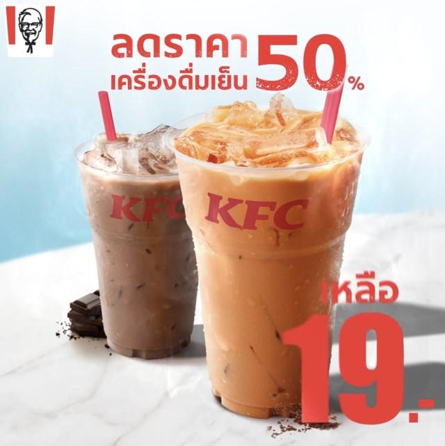 kfc ลดราคา, KFC เมนูลดราคา ชุดไก่ทอด จี๊ดซี้ด ชุดไก่จัดใหญ่ 199 ที่เคเอฟซี ทุกสาขา