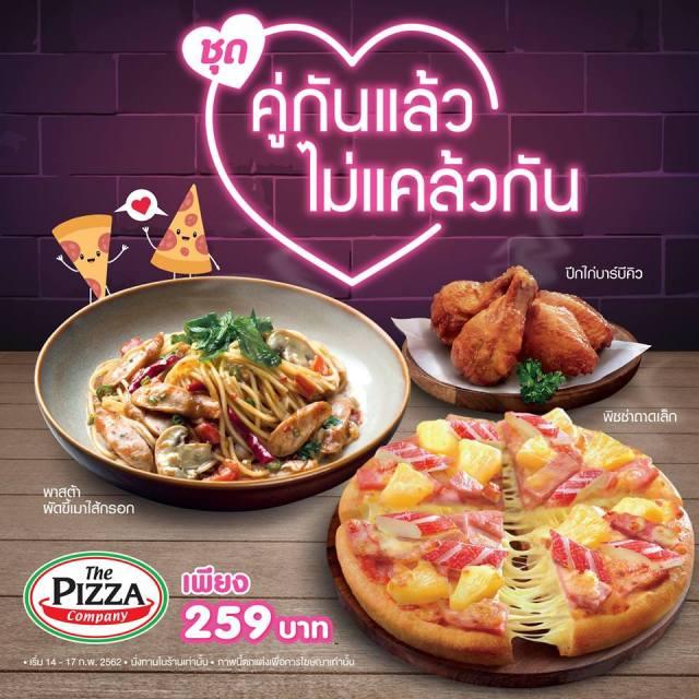 The Pizza Company ชุดคู่กันแล้วไม่แคล้วกัน เพียง 259 บาท (14 - 17 ก.พ.2562)