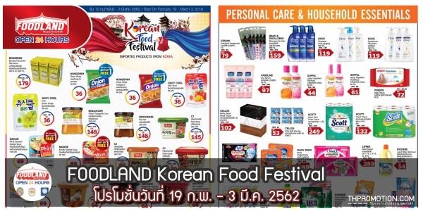 Foodland โบรชัวร์ สินค้าลดราคา ซื้อ 1 แถม 1 ฟรี ที่ ฟู้ดแลนด์ วันนี้ - 17 เมษายน 2562