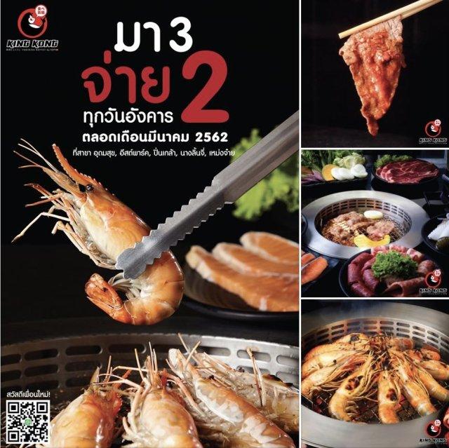 คิงคอง บุฟเฟต์ มา 3 จ่าย 2