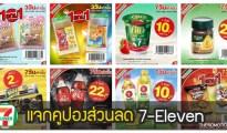 7-11 แจก คูปองไลน์ คูปอง ส่วนลด ใช้ซื้อสินค้าที่ เซเว่น ประจำวันนี้