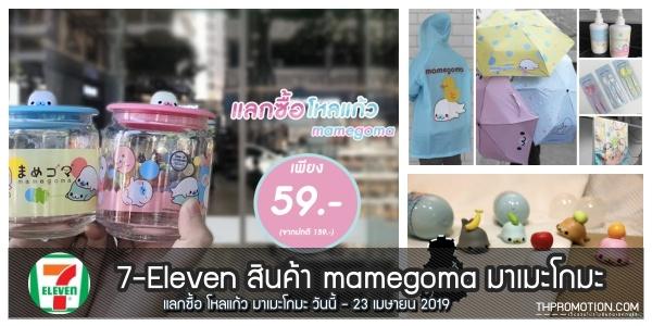 7-Eleven สินค้า mamegoma มาเมะโกมะ ที่เซเว่น ล่าสุด
