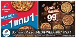 Domino's Pizza เมนู ลดราคา ซื้อ 1 แถม 1 ที่ โดมิโน่ พิซซ่า เมษายน 2562