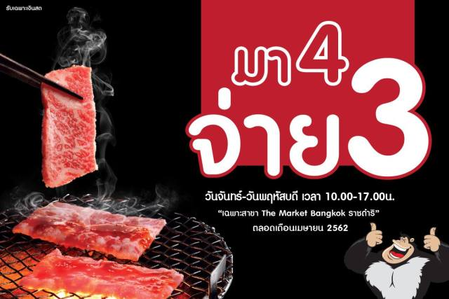 คิงคอง บุฟเฟต์ ลดราคา มา 4 จ่าย 3 ที่ Kingkong Buffet เดือน เมษายน 2562