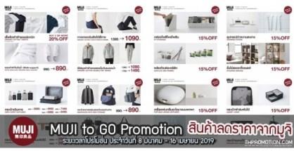 MUJI สินค้าลดราคาพิเศษ ที่ มูจิ ประจำเดือน มีนาคม - เมษายน 2019
