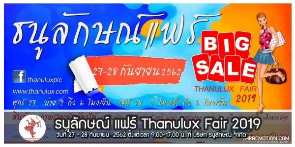 Thanulux Fair 2019 งาน ลดราคา ที่ บริษัท ธนูลักษณ์ 27 - 28 กันยายน 2562