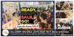 งาน ZAAP ON SALE 2019 ครั้งที่ 18 ที่ สยาม พารากอน 28 – 29 กันยายน 2562
