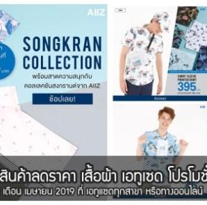 AIIZ สินค้า เสื้อผ้า ลดราคา ที่ เอทูเซด โปรโมชั่นเดือน เมษายน 2562