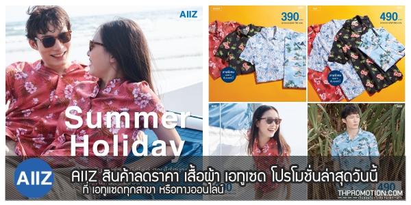 AIIZ สินค้าลดราคา เสื้อผ้า แฟชั่น เอทูเซด โปรโมชั่นล่าสุดวันนี้