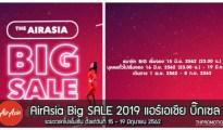 AirAsia Big SALE 2019 แอร์เอเชีย บิ๊กเซล เริ่มต้น 0 บาท 15 - 19 มิถุนายน 2562