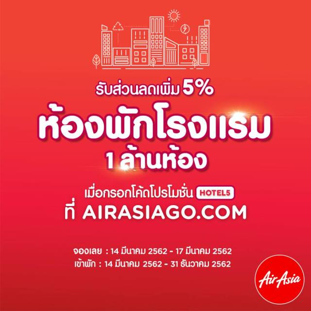 AirAsia Big SALE เริ่มต้น 0 บาท ลดไม่ยั้ง 5,000,000 ที่นั่ง (9 - 17 มี.ค. 2019)
