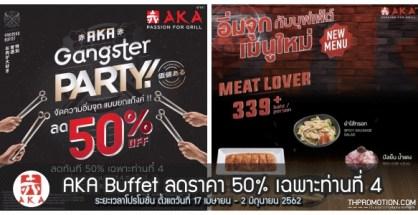 AKA Buffet ลดราคา 50% เฉพาะท่านที่ 4 อากะ บุฟเฟต์ 17 เมษายน - 2 มิถุนายน 2562