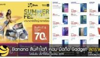 Banana สินค้าไอที คอม มือถือ Gadget ลดราคา ที่ บานาน่า ล่าสุดเดือนนี้