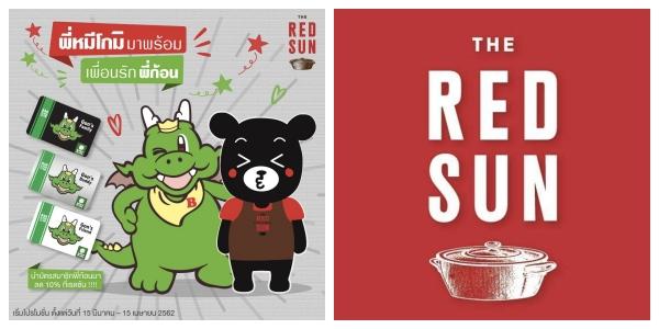 RED SUN ต๊อกปกกี่ ผัดไทกุ้งสด เมนู ลดราคา เรดซัน เดือน เมษายน - พฤษภาคม 2562
