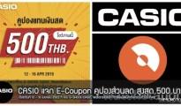 CASIO แจก E-Coupon คูปอง ลด 500 บาท นาฬิกา คาสิโอ 12 - 16 เมษายน 2562