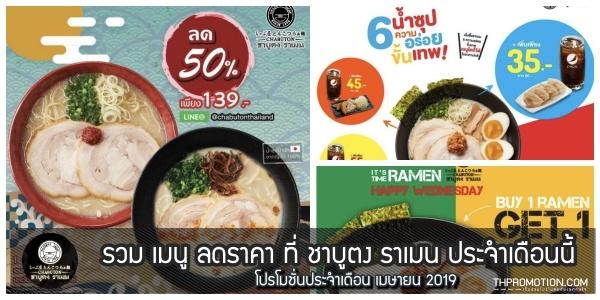 Chabuton Ramen เมนู ลดราคา ซื้อ 1 แถม 1 ที่ ชาบูตง ราเมน เมษายน 2562