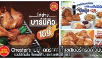 Chester's เมนู ไก่ ข้าว ชุดเช็ทสุดคุ้ม ลดราคา ที่ เชสเตอร์กริลล์ เมษายน 2562