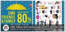 งาน CMG friend and family sale 2019 ที่ เซ็นทรัล เวิลด์ 26 – 28 มิถุนายน 2562