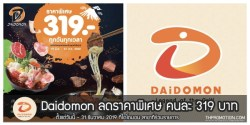 Daidomon บุฟเฟต์ ลดราคาพิเศษ 319 บาท ทุกวัน ทุกเวลา ที่ ไดโดมอน