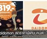 Daidomon ลดราคาพิเศษ คนละ 319 บาท ทุกวัน ทุกเวลา ที่ ไดโดมอน