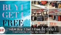 H&M SALE 2019 สินค้า เสื้อผ้า ลดราคา ซื้อ 1 แถม 1 เริ่ม 9 เมษายน 2562
