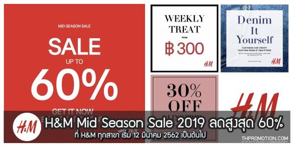 H&M SALE ลดราคา สินค้า เสื้อผ้า ซื้อ 1 แถม 1 โปรโมชั่นล่าสุดเดือนนี้