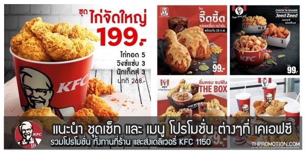 KFC เมนูลดราคา ชุดไก่ทอด จี๊ดซี้ด ชุดไก่จัดใหญ่ 199 ที่เคเอฟซี ทุกสาขา / เดลิเวอรี่