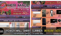 Power Mall โบรชัวร์ สินค้าลดราคา ที่พาวเวอร์มอลล์ เดือนล่าสุด