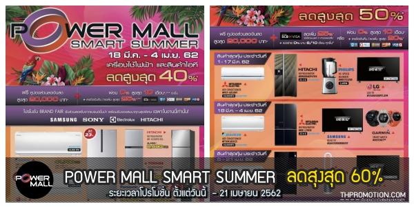 Power Mall โบรชัวร์ สินค้าลดราคา ที่ พาวเวอร์มอลล์ เดือน เมษายน 2562