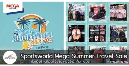 Sportsworld Mega Summer Travel Sale งานลดราคา ที่ เมกา บางนา วันนี้ - 26 มี.ค. 2562