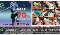Supersports Super Sale ลดสูงสุด 70% ที่อัมรินทร์ พลาซ่า (19 - 27 มี.ค. 2019)