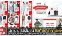 Uniqlo รวมสินค้าเสื้อผ้าลดราคา สินค้าใหม่ ที่ร้านยูนิโคล่ วันนี้