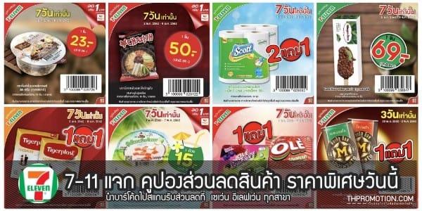 คูปองไลน์ 7-11 คูปองส่วนลด สำหรับซื้อสินค้า ที่ เซเว่น อีเลฟเว่น พฤษภาคม 2562