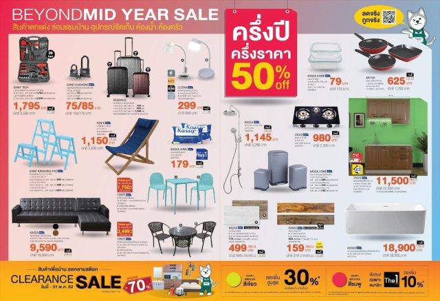 BAAN & BEYOND MID YEAR SALE ครึ่งปี ครึ่งราคา 50% 25 เมษายน - 29 พฤษภาคม 2562
