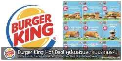 Burger King Hot Deal คูปองส่วนลด เมนู ลดราคา 1 แถม 1 พฤษภาคม – มิถุนายน 2562