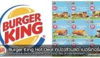 Burger King Hot Deal คูปองส่วนลด เมนู ลดราคา 1 แถม 1 พฤษภาคม - มิถุนายน 2562