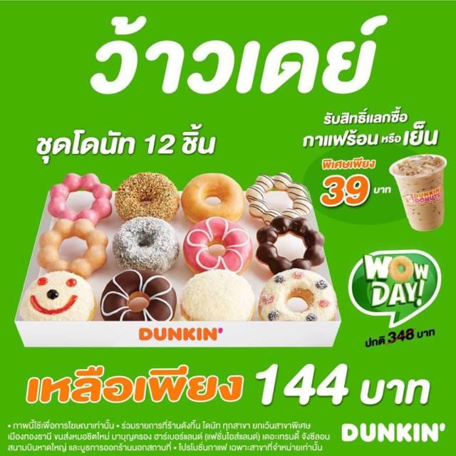 Dunkin Donuts รวมเมนู ลดราคา แถมฟรี Wow Day ที่ ดังกิ้น โดนัท พฤษภาคม  2562