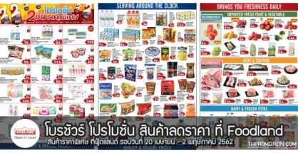 Foodland โบรชัวร์ สินค้าลดราคา ซื้อ 1 แถม 1 ฟรี ที่ ฟู้ดแลนด์ 20 เมษายน - 2 พฤษภาคม 2562