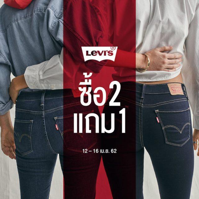 Levi's สินค้า ลดราคา 1 แถม 1 / 2 แถม 1 ที่ ลีวายส์ ประจำเดือน เมษายน 2562