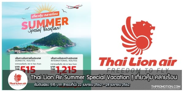 Thai Lion Air จองตั๋ว เครื่องบิน ลดราคา ที่ ไลอ้อนแอร์ โปรโมชั่น 22 - 28 เมษายน 2562