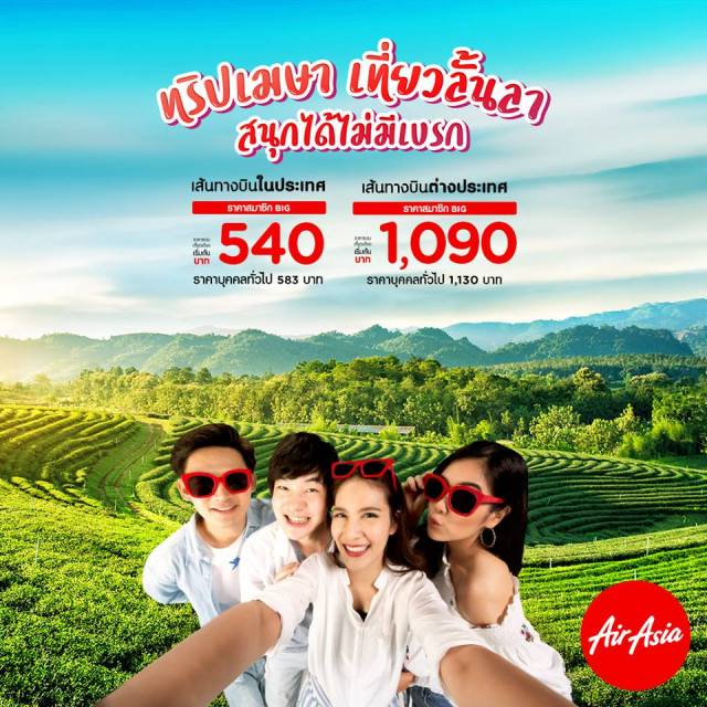 Airasia จองตั๋วเครื่องบิน แอร์เอเชีย ราคาพิเศษ เริ่มต้น 540 บาท วันนี้ - 14 เมษายน 2562