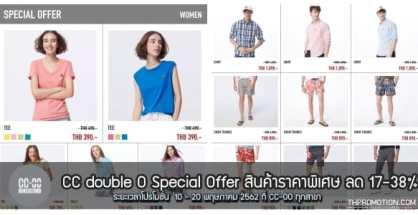 CC double O SALE ลดราคา ลด 20% 27 เมษายน - 1 พฤษภาคม 2562