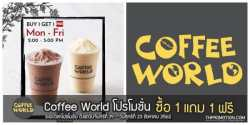 Coffee World เครื่องดื่ม ซื้อ 1 แถม 1 ฟรี ที่ คอฟฟี่ เวิลด์ 19 – 23 สิงหาคม 2562