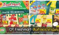 CP Fresh mart โบรชัวร์ สินค้าลดราคา 1 แถม 1 ที่ ซีพี เฟรชมาร์ท 9 - 22 พฤษภาคม 2562