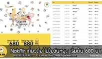 Nok Air จองตั๋ว นกแอร์ ลดราคา ราคาถูก วันที่ 17 - 23 เมษายน 2562