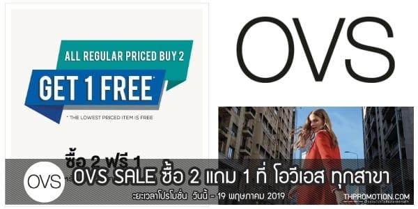OVS SALE ซื้อ 2 แถม 1 ที่ โอวีเอส ทุกสาขา 2 - 19 พฤษภาคม 2562