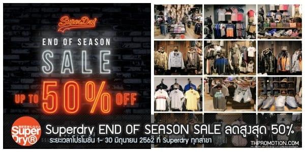 Superdry END OF SEASON SALE ลดราคา สูงสุด 50% มิถุนายน 2562