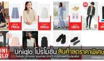 Uniqlo โบรชัวร์ สินค้าเสื้อผ้า ลดราคา สินค้าใหม่ ที่ ยูนิโคล่ พฤษภาคม 2562