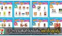 7-11 แลกซื้อสุดคุ้ม โบรชัวร์ สินค้ารับสิทธิ์แลกซื้อ ที่ เซเว่น วันนี้ ถึง 23 กรกฎาคม 2562